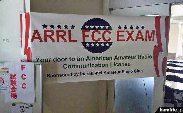 ARRL/VEC 茨城VEチームによるFCC試験も実施。当日申し込みの受験者がいたほか、興味を持って受験を検討する人も見られた(写真提供:JA1MFR)