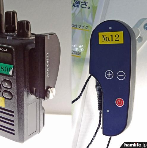 """オンザウェイでは業務無線機とPTT/イヤホンの間を""""無線化""""する、Bluetoothイヤホンマイク「nino」も展示を行っていた"""