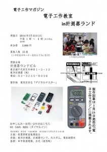 「電子工作マガジン 電子工作教室 in 計測器ランド」の案内チラシ(クリックで拡大)