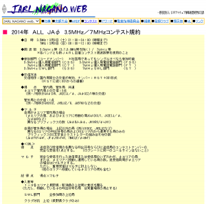 「2014年ALL JA0 3.5MHz/7MHzコンテスト規約」の一部(同Webサイトから)