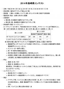 「2014年長崎県コンテスト」規約の一部(同Webサイトから)
