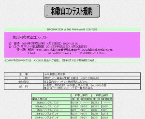 「第26回和歌山コンテスト」規約の一部(同Webサイトから)