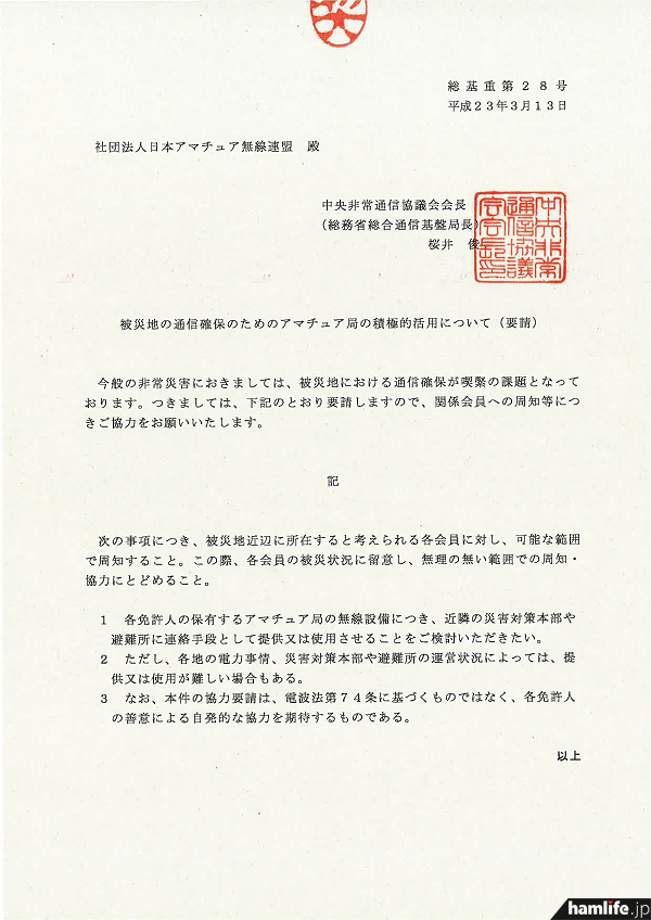 3月13日付で、JARLに対し中央非常通信協議会会長(総務省総合通信基盤局長)名で要請があった
