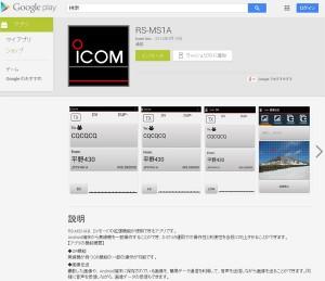 3月20日夜、Google playでRS-MS1Aの無償公開が開始された