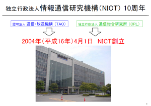独立行政法人情報通信研究機構(NICT)は今年4月に創立10周年迎える(同資料から)