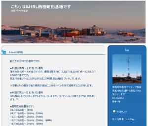 現地からJG2MLI・吉川氏のブログ「こちらは8J1RL南極昭和基地です」、3月10日の「About 8J1RL(8J1RLについて)」で、オペレートに際して現地の厳しい状況や、運用スケジュールなどについて詳しく書かれていた(同Webサイトから)
