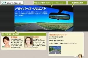 プロドライバー向けラジオ番組「ドライバーズ・リクエスト」のWebサイト
