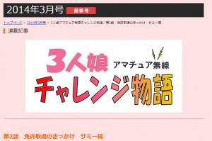 月刊FBニュースの「3人娘アマチュア無線チャレンジ物語」第2回より