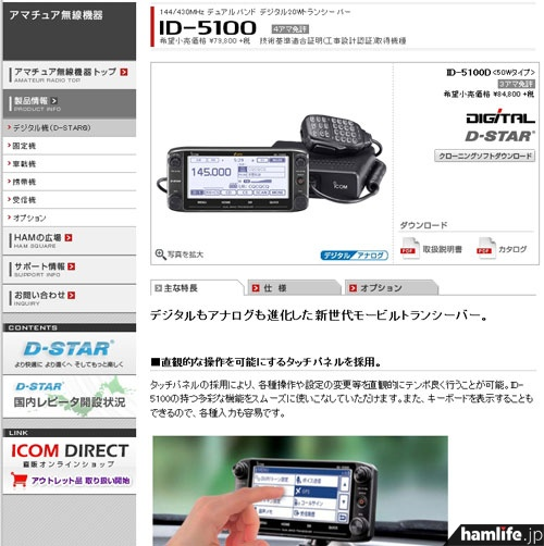 アイコムが公開した、ID-5100の商品情報ページ