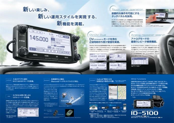 ID-5100のカタログ(PDF)より