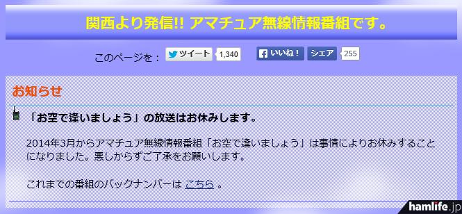 「お空で逢いましょう」のWebサイトに告知された、番組休止のお知らせ