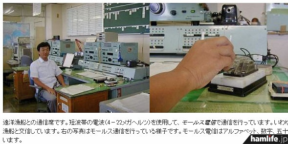 三崎漁業無線局の無線施設(神奈川県ホームページより)