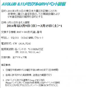 「A1CLUB 3.11メモリアルQRVイベント規約」の一部