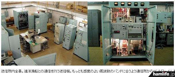 三崎漁業無線局の送信機(神奈川県ホームページより)