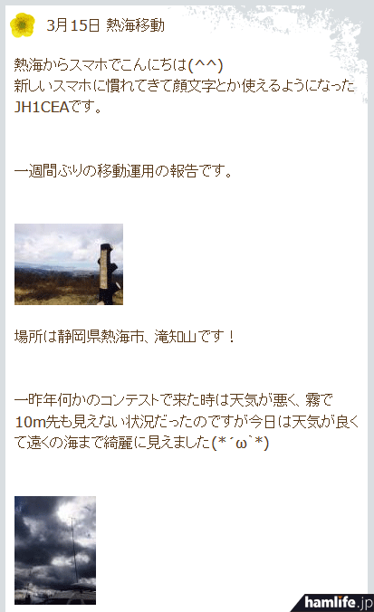 移動運用にもアクティブだ。これは3月15日に行った静岡県熱海市の運用リポート