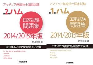 第2級ハム国家試験問題集 2014/2015年版」と第1級ハム国家試験問題集 2014/2015年版」(CQ出版社のWebショップより)