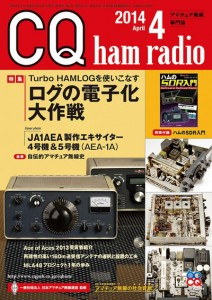 CQ ham radio 2014年4月号表紙