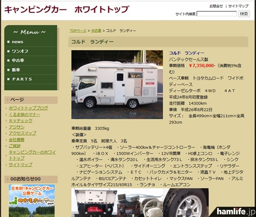 熊本県のキャンピングカー販売店、ホワイトトップのWebサイトに掲載された「ダイヤモンド号」の販売告知
