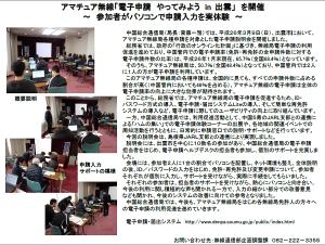 3月13日に中国総合通信局がWebサイトで紹介した「電子申請 やってみよう in 出雲」の様子(同Webサイトから)