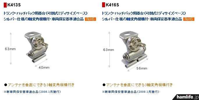 シルバー仕様のアンテナ基台「K413S」「K416S」