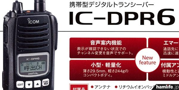 アイコム・IC-DPR6のカタログより。「薄さ29.5mm、軽さ244gのコンパクトボディ」との記載が見られる