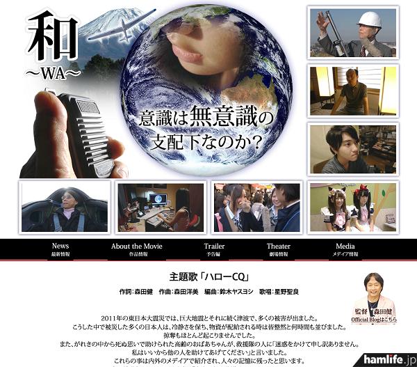 映画「和~WA~」公式Webサイトには、題字の下に見慣れたアイコムのハンドマイク「HM-36」が象徴的に用いられている(映画「和~WA~」公式Webサイトから)