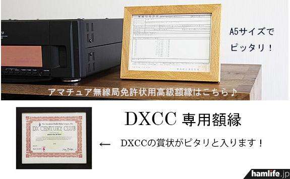 アマチュア無線局免許状用やDXCC用の高級額縁を販売(無地ハガキショップのWebサイトより)