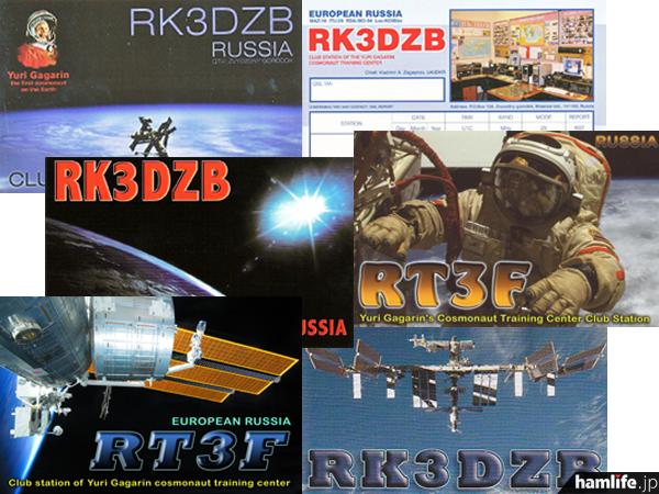 """今回のアワードと直接関係はないようだが、「ガガーリン宇宙飛行士訓練センターアマチュア無線クラブ局」として、「RT3F」と「RK3DZB」が運用している。QSLカードはどれも""""宇宙""""をイメージするもので素晴らしい!"""