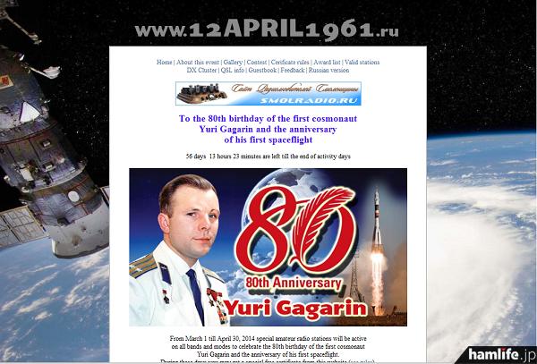 ユーリイ・ガガーリン生誕80周年記念した特別Webサイト。ログサーチ機能(オンラインログ)付きなので、交信の有無が確認できる