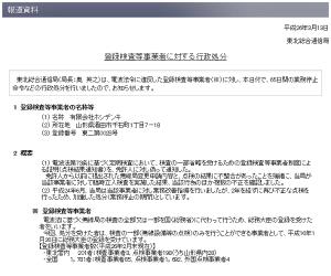 3月13日、東北総合通信局は電波法違反の登録検査等事業者に対する65日間の業務停止命令を発表(同Webサイトから)