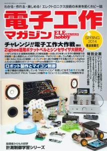 電子工作マガジン 2014年春号の表紙