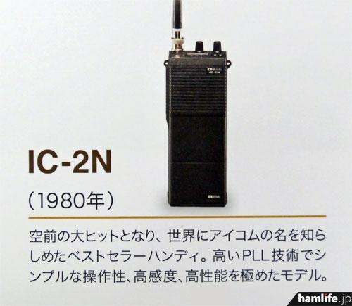 アイコム最大のヒット商品、IC-2N(アイコムカレンダーより)