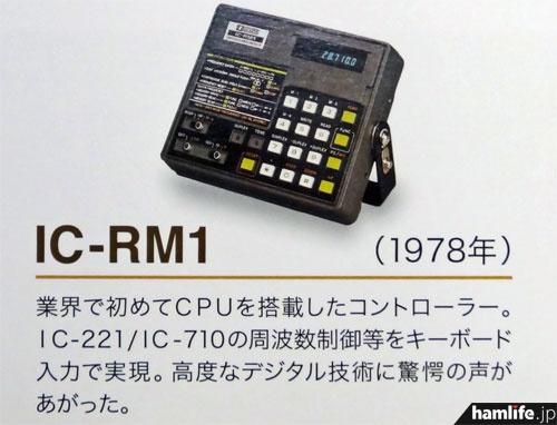 業界初、CPU搭載のコントローラー・IC-RM1(アイコムカレンダーより)