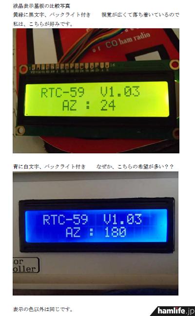 バックライト付液晶表示パネルは、「黄緑色に黒文字」と「青に白文字」のどちらか2種類から選べる(同Webサイトから)
