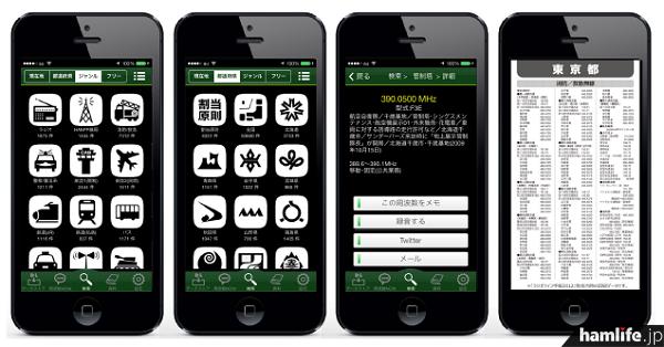 新iPhoneアプリ「<大改訂版>周波数帳2014」の画面バリエーション。ジャンルや都道府県など、アイコンも見やすくて操作しやすい