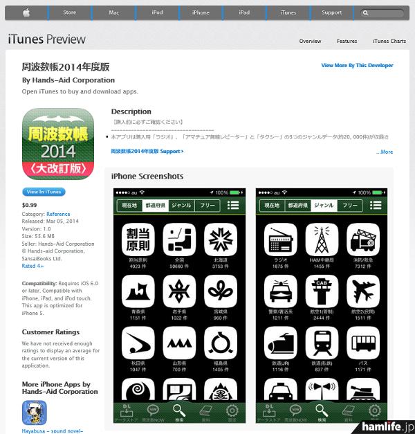 新iPhoneアプリ「<大改訂版>周波数帳2014」が、App Storeでダウンロードがスタート