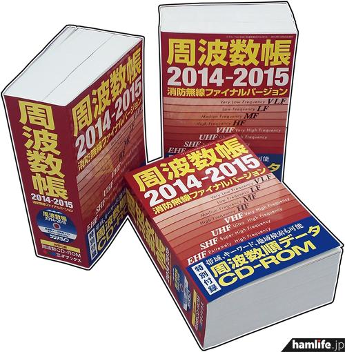 3年ぶりに発刊された元祖!周波数の大辞典「周波数帳2014-2015」。これだけの情報量がアプリ化することで、いつでもどこでもスマートホンと一緒に持ち運べるのだ。さらに、アプリならではの「GPS機能」や「検索性」は、本にはない大きなメリットだろう