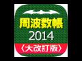 ios-syuhasucyou2014-5