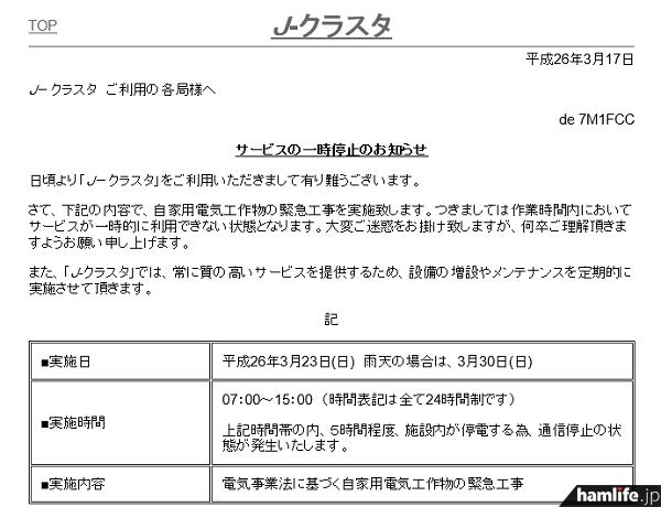 3月17日付で「サービスの一時停止のお知らせ」が告知された