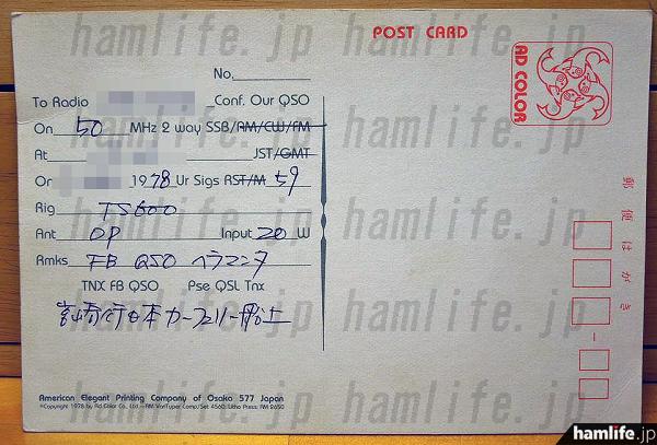 データ欄には「宮崎行 日本カーフェリー船上」と書かれ、Rmaks欄には「FB QSO ヘラマンタ」という書き込みが…。「ヘラマンタ」とはハナモゲラ語!? なかなかの達筆だ(一部画像処理)