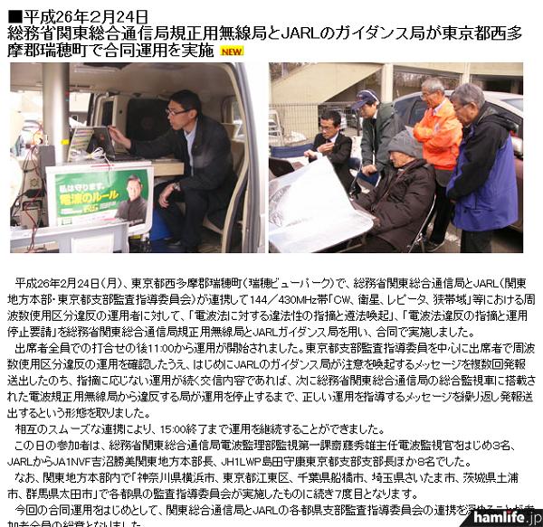 JARLガイダンス局と関東総合通信局規正用無線局との合同運用の様子(JARL Webより)