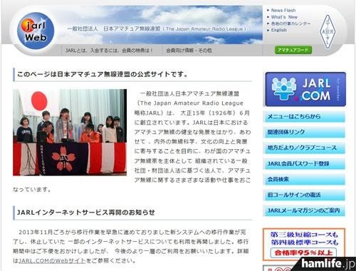 3月26日昼にリニューアルされたJARL Webサイト