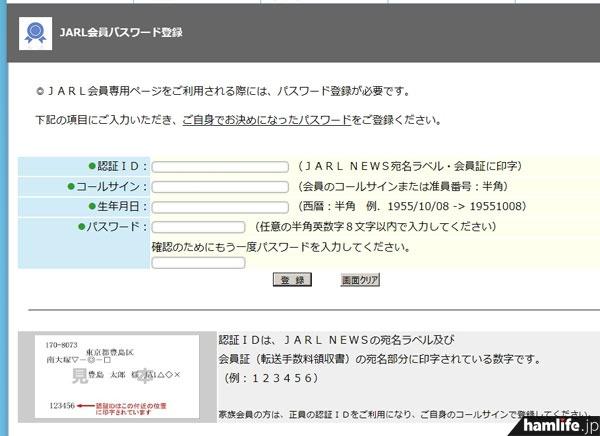 会員専用ページにアクセスするためにパスワード再登録が必要。登録には会報ラベル等に記載された「認証ID」が必須(JARL.COMサイトより)