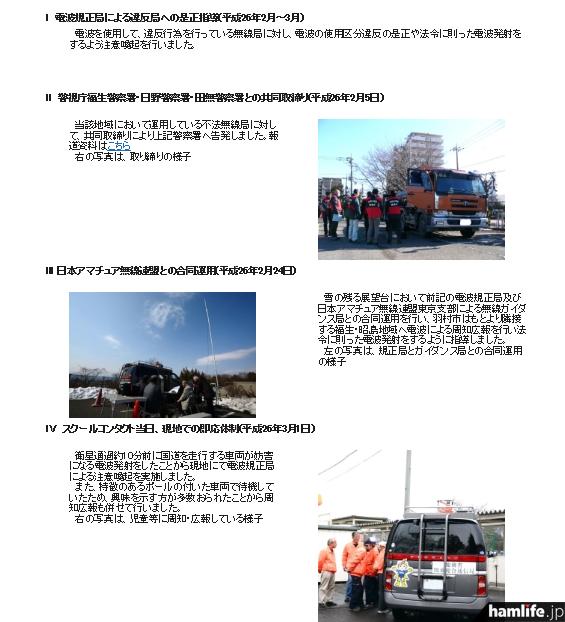 関東総合通信局が実施した障害排除支援の様子。このような取り組みもあって、イベントは成功裏に終わった(「e-コムフォKANTO」から)