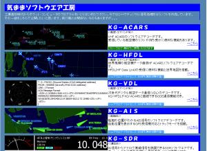 「今日も飛行機日より」のWebサイト内にある「気ままソフトウェア工房」では、KGシリーズと呼ばれるさまざまなソフトが公開されている。