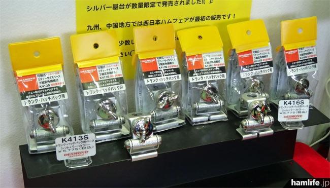 西日本ハムフェアーで展示された、シルバー仕様の「K413S」「K416S」