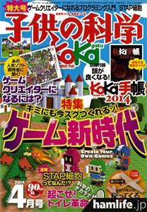 「子供の科学」2014年4月号表紙
