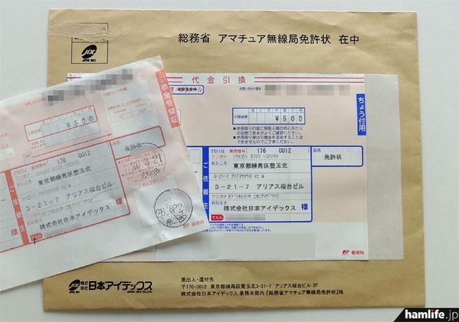 無線局免許状は、郵便局の「代金引換郵便」で届いた。差出人は「株式会社日本アイデックス」。聞いたことのない会社名に一瞬「送りつけ詐欺」かと思ったが、封筒の上部に「総務省 アマチュア無線局免許状 在中」と記載されていたのでナットク。配達員に500円を支払って、無事に受け取り完了
