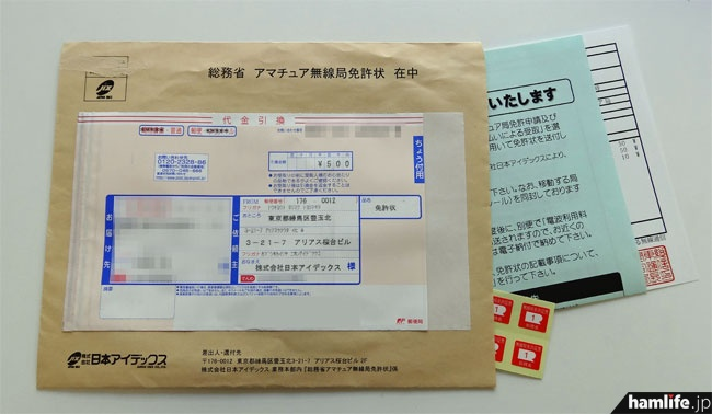 封筒のサイズは縦190×横240mmという珍しいもの。慎重にハサミで切ると、チラシと免許状、無線局免許証票が出てきた