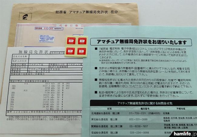 手数料500円の価値はあるか!?>再免許申請時、無線局免許状の「送料 ...